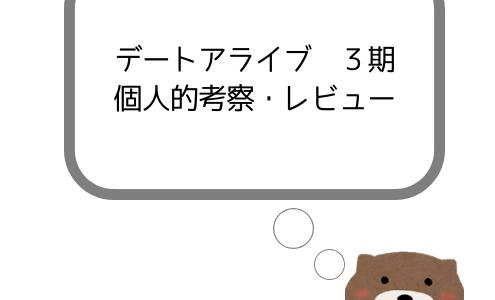 【ネタバレ注意】デートアライブ 3期の個人的考察・レビュー【平成最後のクソアニメ】