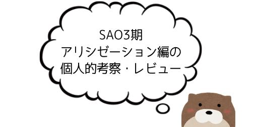 【ネタバレあり】SAO3期アリシゼーション編前期終了!個人的考察・レビュー【PS4リコリス発表】