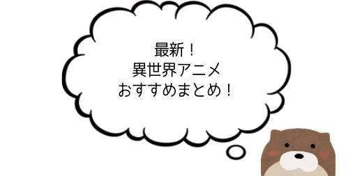 【2019最新】異世界アニメおすすめまとめ!【転生・主人公最強】