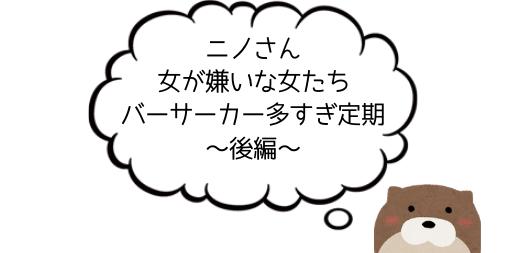 【嵐・二宮和也】ニノさん!女が嫌いな女たちというテーマが面白すぎた後編〜女性ってやっぱりバーサーカーだったのか説〜