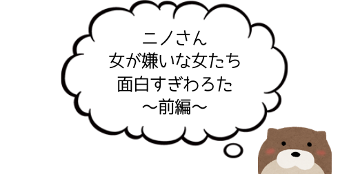 【嵐・二宮和也】ニノさん!女が嫌いな女たちというテーマが面白すぎた前編〜女性の行動はもう私の思考では追いつきません〜