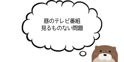 【在宅勤務】平日昼間見るテレビ番組なさすぎ問題【ニートじゃないよ】