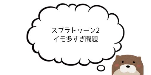 【スプラトゥーン2】ガチマで見かけたイモり行動をまとめました【イモ多すぎ問題】