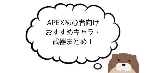 【APEX】初心者が使ってみた使いやすかったキャラ・武器まとめ!