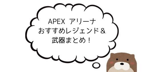 【APEX】アリーナで使いやすいおすすめキャラ・武器まとめ【初心者向け】
