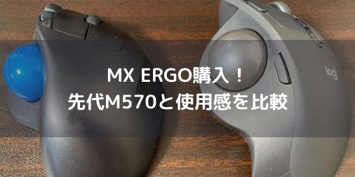 【評価・レビュー】MX ERGO購入!先代M570と使用感を比較します【値段が高い?】