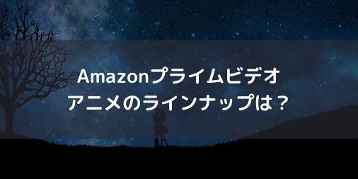 【評価・レビュー】Amazonプライムビデオのアニメのラインナップはどう?おすすめアニメもご紹介!