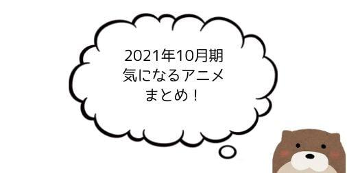 【2021年10月期】おすすめアニメまとめ【有名続編多し】