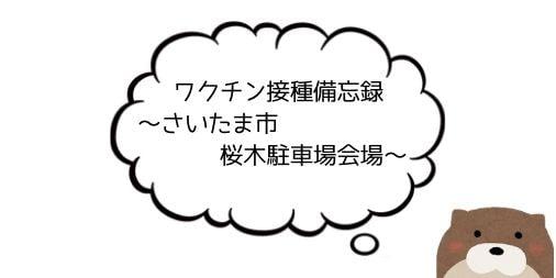 【さいたま市】市営桜木駐車場でワクチン打ってきた備忘録【会場の流れをまとめました】