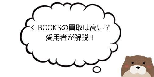 K-BOOKSの買取評判・高額買取のコツは?