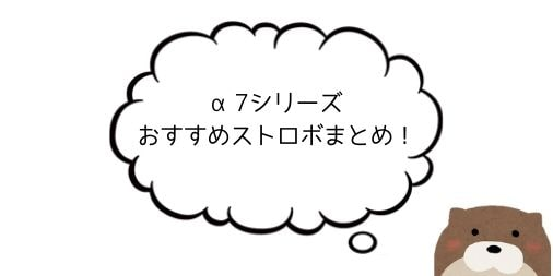 【Sony】α7シリーズにおすすめのストロボをご紹介【カメコ必須】
