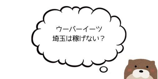 埼玉でウーバーイーツは稼げない?現役配達員が本音で教えます【稼げる場所・時間帯も公開】